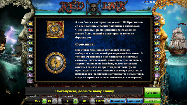 Red Lady - скриншот 5