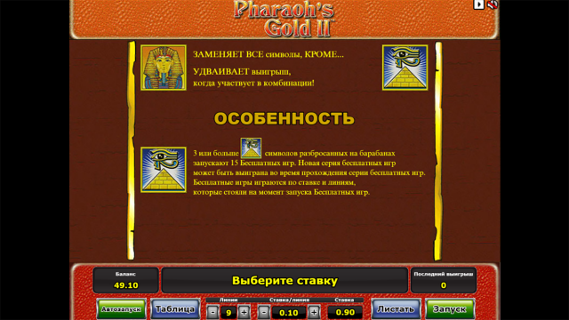 Pharaohs Gold 2 - скриншот 1